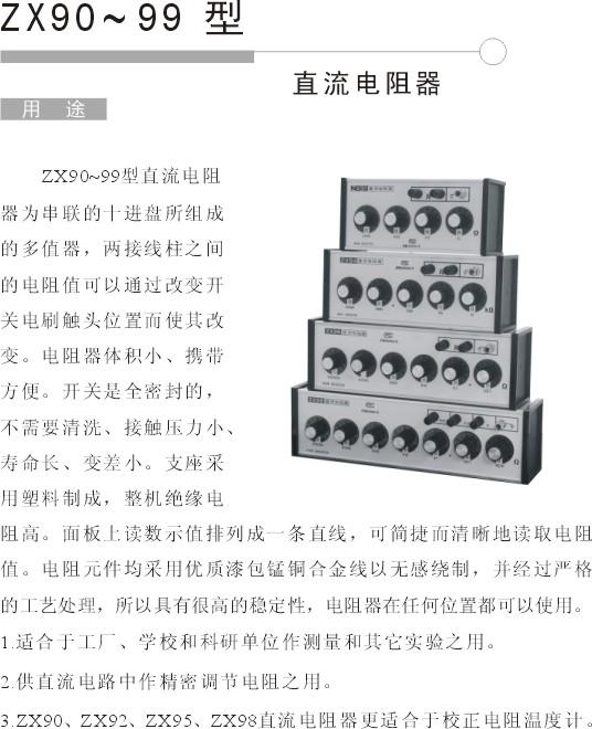 ZX93E直流电阻箱