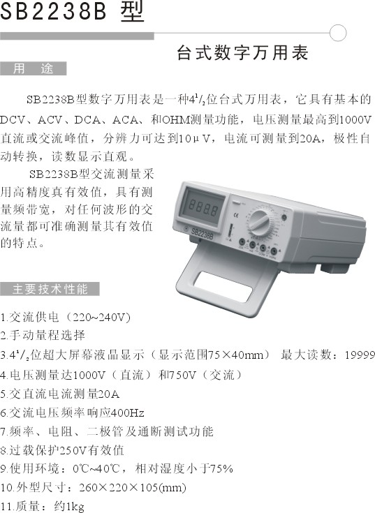 SB2238B数字万用表