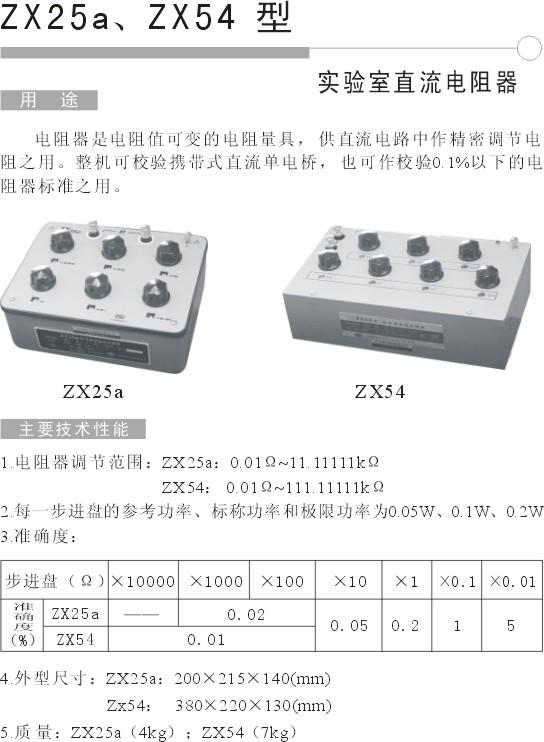 ZX25a直流電阻箱