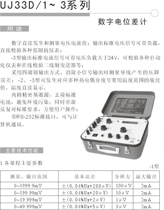 UJ33D-1 电位差计