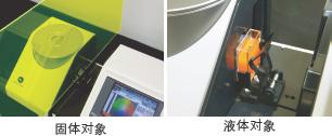 日本美能达分光测色计、色差仪,测色仪