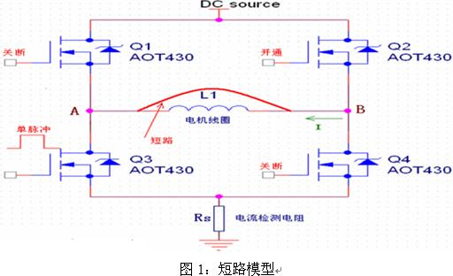 如何计算电动车控制器短路保护时间