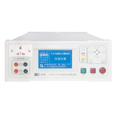 开关电源综合测试仪价格 开关电源综合测试仪参数 开关电源综合测试