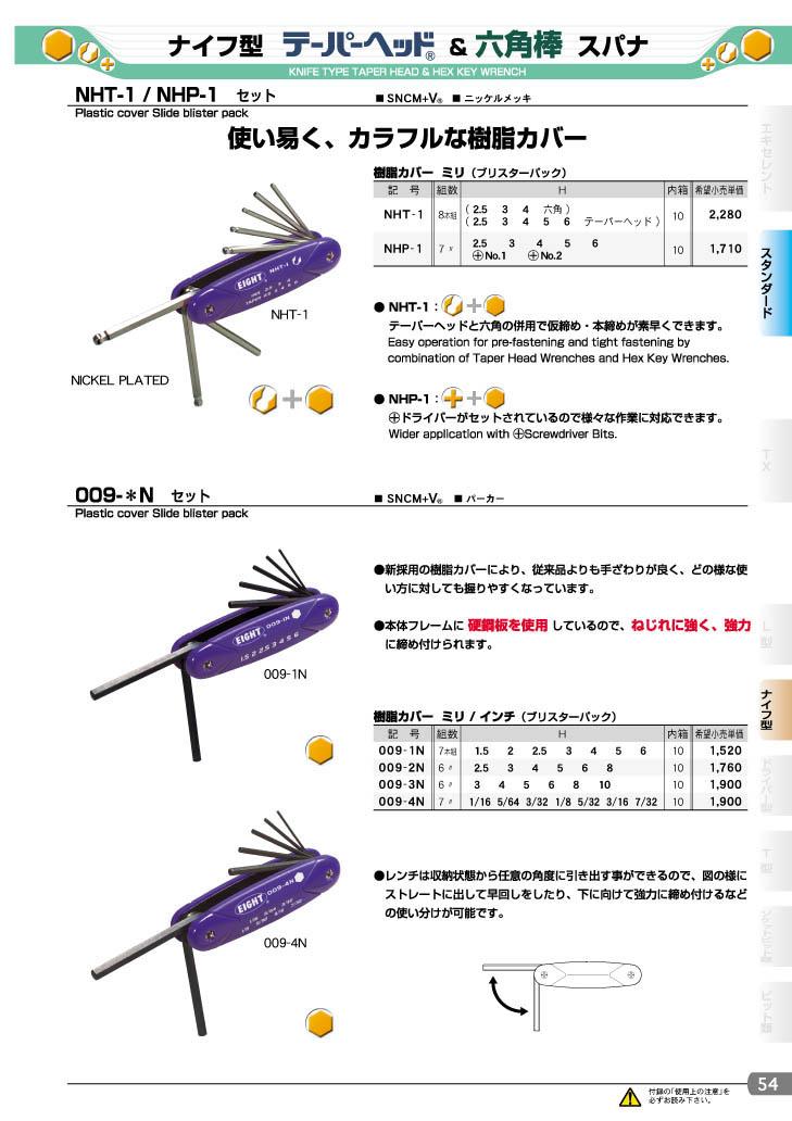 NHT-1折叠型六角匙|日本EIGHT百利牌六角匙|NHP-1