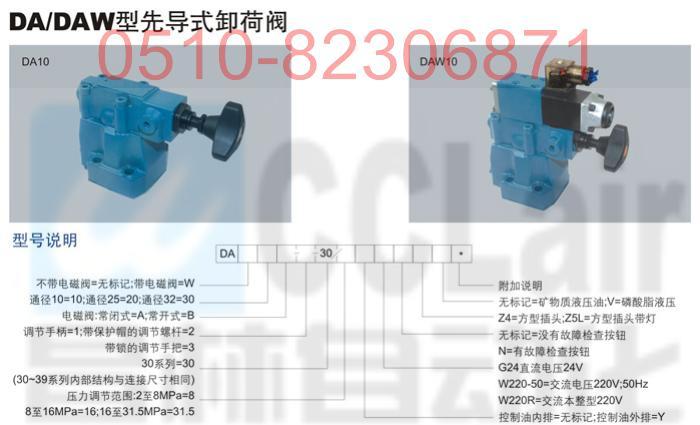DA30-1-5XB/200-17    DAW10    DAW20    DAW30    先导式卸荷阀