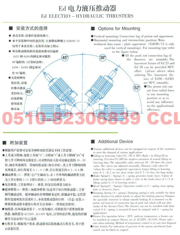 ED121/12 ED201/12 ED301/12 ED630/12 电力液压推动器