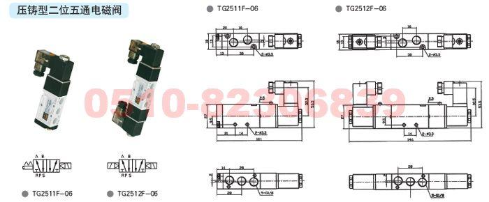 tg253二位五通电磁阀-二位五