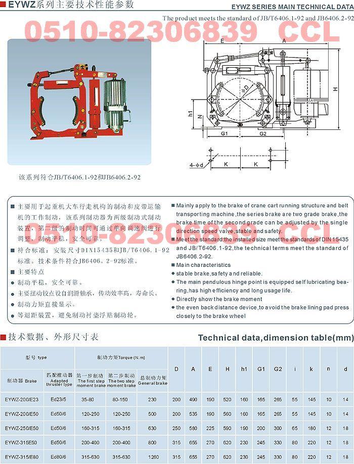 電力液壓制動器 EYWZ-200/E23 EYWZ-200/E50 EYWZ-250/E50