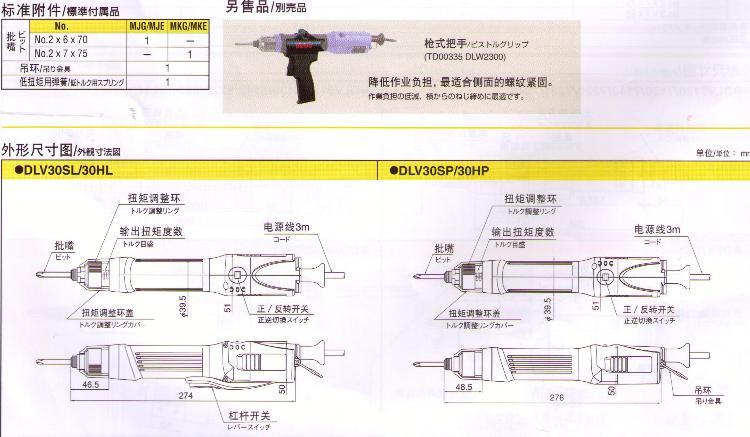 DLV30系列無碳電動螺絲刀 日本DELVO