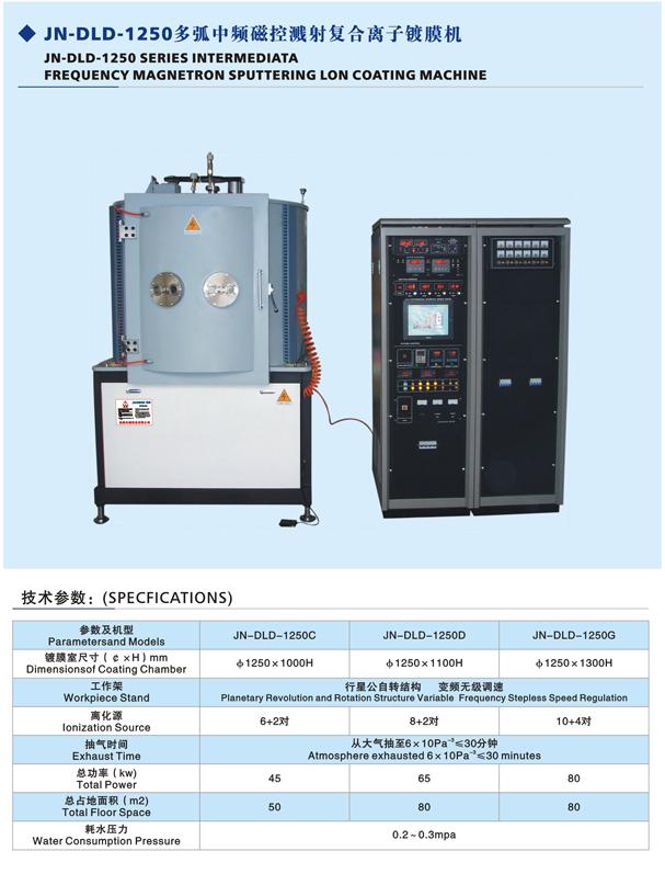 JN-DLD-1250多弧中频磁控溅射复合离子镀膜机