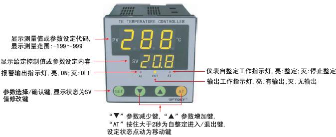 te9智能温控仪表