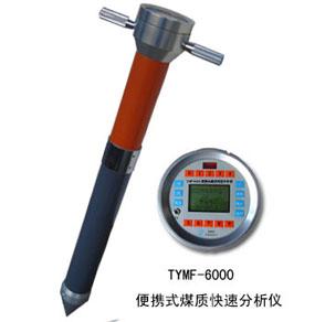ZHTYMF-6000型便携式煤质快速分析仪