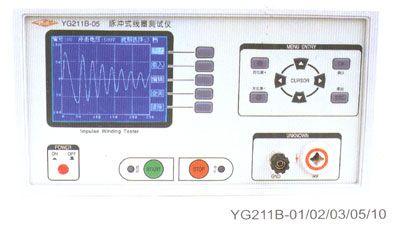 数字式匝间绝缘测试仪    YG211B-01        YG211B-02