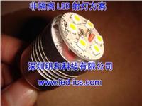 全電壓非隔離式LED射燈方案