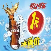 3d海报-可口可乐