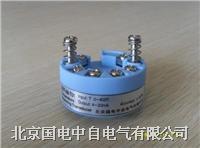 GDT281EX智能本安型温度变送器(二线制、隔离型)