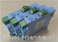 GD8051直流输入信号隔离器(一入一出)