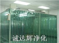 防静电PVC门帘、防静电垂帘、防静电透明门帘、防静电网格帘 CDH-5006