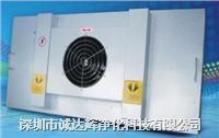 FFU层流罩 ,百级FFU层流罩、十级FFU层流罩 空气过滤单元、层流送风单元、FFU