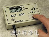 ACL-600人体静电消除器 CDH