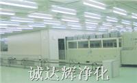 洁净室净化工程 CDH-净化工程
