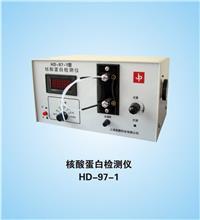 HD-97-1型核酸蛋白檢測儀 HD-97-1型
