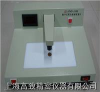 JCMD-210B数显黑白密度计 JCMD-210B