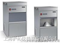 沪沁牌雪花制冰机|颗粒制冰机|生物制冰机|小型雪花制冰机|实验室制冰机 HQ-40