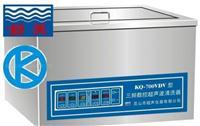 超声波清洗器KQ-300GVDV三频 KQ-300GVDV