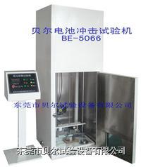 电池冲击试验机|锂电池碰撞试验机 BE-5066