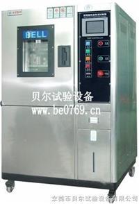 150升高低温交变试验箱 BE-HL-150