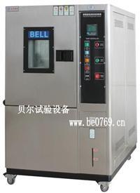 可程式恒温恒湿箱 BE-TH-150