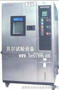 """""""高低温试验箱价格"""",""""高低温试验箱厂家"""" BE-HL-150"""