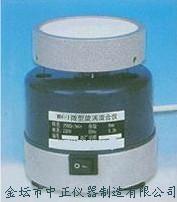 微型旋涡混合仪
