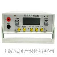 防雷元件测试仪 FC-2GB