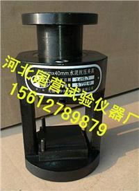 水泥抗壓夾具40×40mm