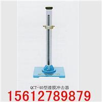 漆膜衝擊器 QCT-40型