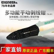 日本工程师进口电工剥线钳PA-01/03/04/09/20/21多功能端子压线钳