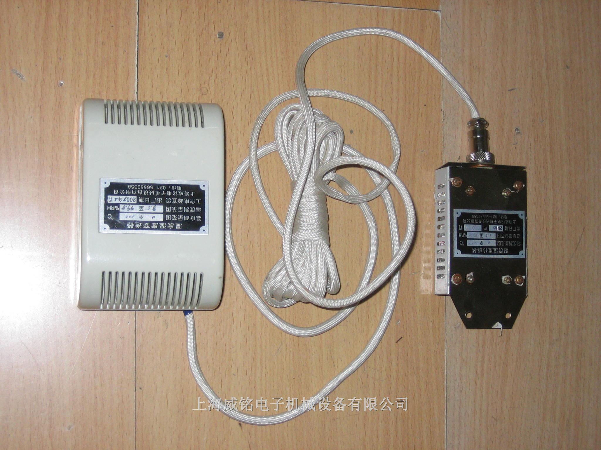 温湿度传感器 耐高温高湿耐腐蚀,自动热风除露 该传感器与我公司生产的 WLCHT-IID,AL-808,WM-809P64型温湿度测控仪表配套,性能达到了国内外一流水平,是目前相对湿度环境测试的最理想产品之一。 适用于工业、农业、医疗和科研的温湿度测控领域,能满足广大用户的要求。 在高低湿,高低溫等特殊环境下的使用(例如蓄电池极板固化室),更能显示出独具的优越性能。