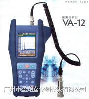 振动分析仪VA-12S
