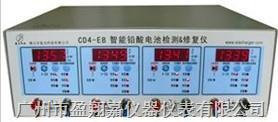 电动车电池充放修一体机CD4-EB
