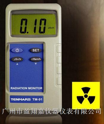 核辐射仪TM-91