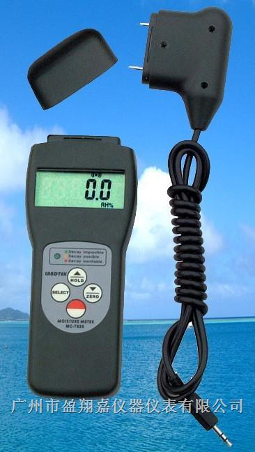 感应式/探针木材水分仪MC-7825PS