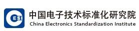 中国电子技术标准化研究院