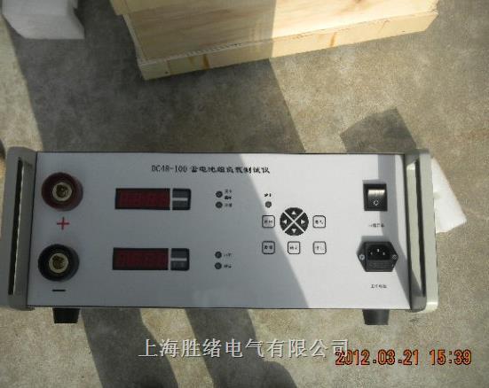 上海蓄电池组负载测试仪技术指标 1:输入电源电压即为待放电池电压DC48V DC110V DC220V[选配] 2:放电电流:1-50A(220V放电基本单元,可扩展) 3:电流精度1% 4:电流调整细度:0.1A 5:放电终止电压可按用户要求设定 6:散热方式:强制风冷 7:电压测试精度1% 8:环境温+5-40度 9:环境湿度5%-90% 上海蓄电池组负载测试仪价格外观: 1、 接地端子:通过此端子将本机接地。 2、+:红色快速插孔,通过测试电缆与蓄电池组的正极相连。 3、-:黑色快速插孔,通过测试电