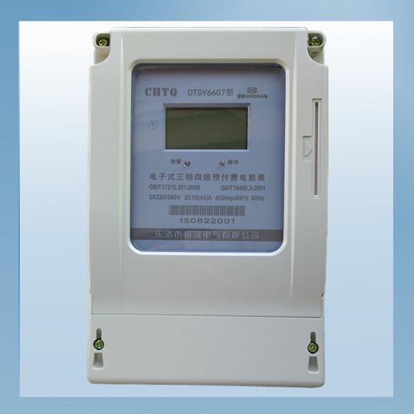 三相四线电子式预付费电表 dtsy6607